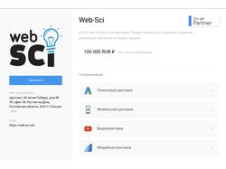 Официальный статус Google Partners
