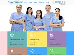 Сайт клиники Мастердент на Битриксе