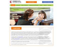 Сайт управляющей компании на Битриксе