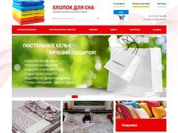 "Интернет магазин ""Хлопок для сна"" на Битриксе"