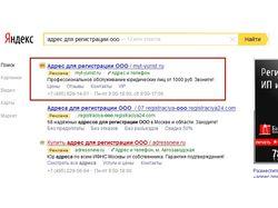 Адрес для регистрации ООО