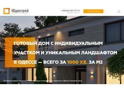 Одностраничный сайт строительной компании ЮДИСТРОЙ