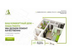 Одностраничный сайт строительной компании RSK