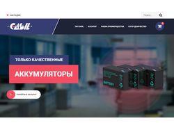Интернет магазин по продаже аккумуляторов