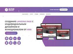Корпоративный сайт it компании BizUP
