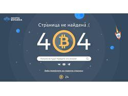"Дизайн  404-страницы ""Crypto Botanika"""