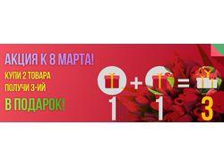 Рекламный баннер к 8-му марта