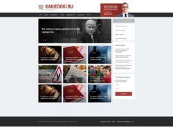Адаптивная верстка сайта Kakiedoki