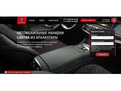 Автомобильные накидки Premium класса от CANTRA.kz