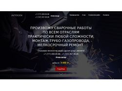 Avtogen.kz - профессиональные услуги по сварочным