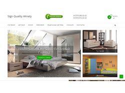 SQA.kz - Продажа, разработка современной мебели по