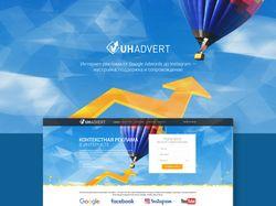 Служба UHAdvert — SEO и реклама в интернете (2017)