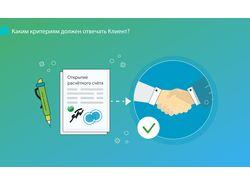 Slide design (Sberbank)