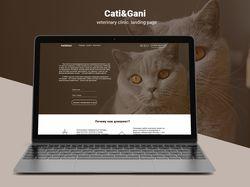 Cati&Gani - ветеринарная клиника