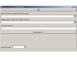 Анализатор текстовых файлов