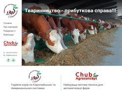 Ефективные системы у животноводстве