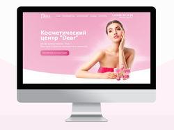 "Landing page для косметологического центра ""Dear"""