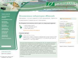 Сайт независимой лаборатории «Юнилаб»