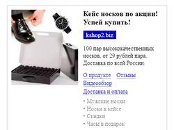 Кейс по настройке Яндекс.Директ(РСЯ)