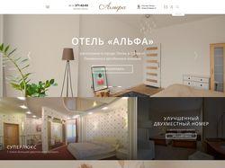 Дизайн Landing Page «Отель АЛЬФА»