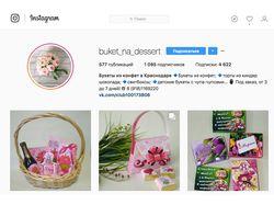 """Продвижение в Instagram сервиса """"Букеты на десерт"""""""
