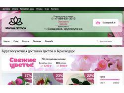 Директ для сервиса доставки цветов в Краснодаре