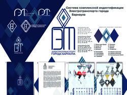 Фирменный стиль для ГЭТ Барнаула