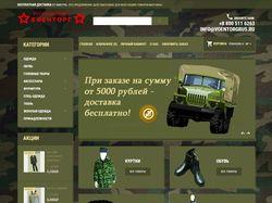 voentorgrus.ru   Дизайн, программирование