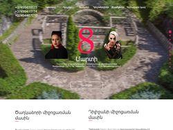 8 марта с Tropos Tour в Армении   Landing Page