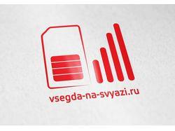 лого vsegda-na-svyazi.ru