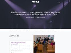 """Разработка сайта """"Театральних діячів"""" на Wordpress"""