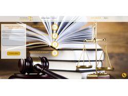 Лендинг - коллегия адвокатов