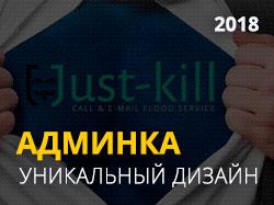 just-kill