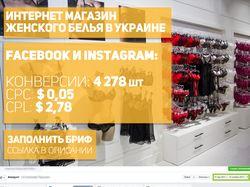 И-нет магазин Женского белья в Украине - Facebook