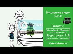 """Рисованное видео Doodl """"Спасательный жилет"""""""