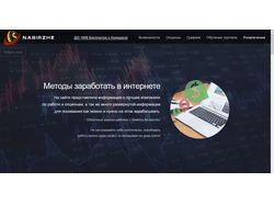 Nabirzhe.com - Экономико-Развлекательный портал