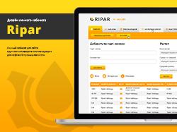 UI | Личный кабинет сайта крупного поставщика
