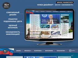 Функциональный дизайн новостного сайта!