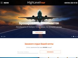 Тур фирма https://highleveltour.com/