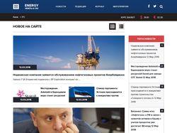 Новостной сайт http://oil-gas-energy.com.ua/