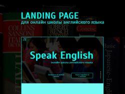 Лендинг для онлайн школы английского языка