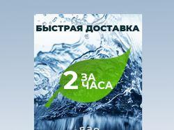 Быстрая доставка воды