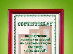 """Сертификат """"Лучшие двери"""""""