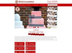 Редизайн сайта для кондитерской