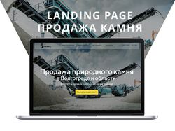 Landing Page по продаже камня