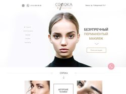 Landing-page салона перманентного макияжа