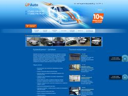 UPauto - Дизайн и разработка