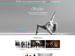 Landing Page (Школа танцев)