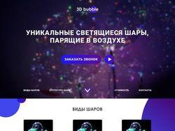 СВЕТЯЩИЕСЯ ШАРЫ С 3D ЭФФЕКТОМ