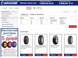 А-диск – интернет-магазин шин и дисков